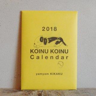 yamyam KIKAKU -2018 KOINU KOINU Calendar-