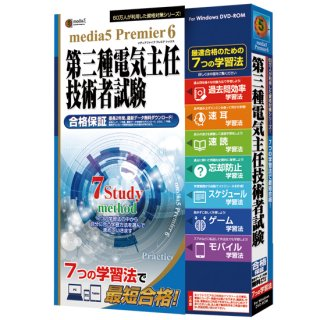 media5 Premier6 第三種電気主任技術者試験 <パッケージ版>