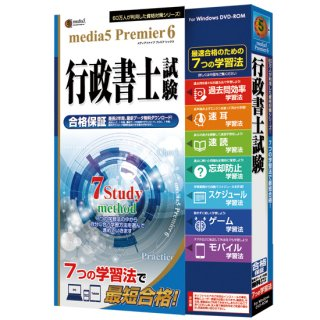 media5 Premier6 行政書士試験 <パッケージ版>