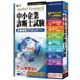 media5 Premier6 中小企業診断士試験 <パッケージ版>
