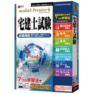 media5 Premier6 宅建士試験 <パッケージ版>