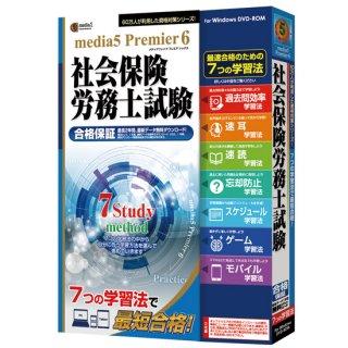 media5 Premier6 社会保険労務士試験 <パッケージ版>