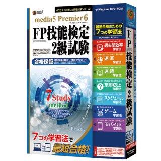 media5 Premier6 FP技能検定2級試験 <パッケージ版>