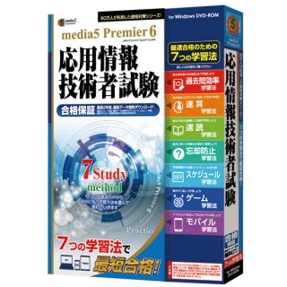 media5 Premier6 応用情報技術者試験 <パッケージ版>