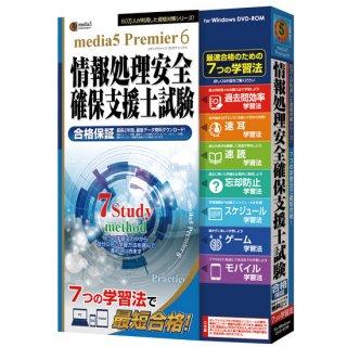 media5 Premier6 情報処理安全確保支援士試験 <パッケージ版>