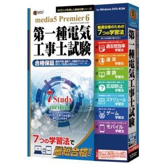media5 Premier6 第一種電気工事士試験 <パッケージ版>