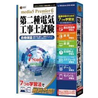 media5 Premier6 第二種電気工事士試験 <パッケージ版>