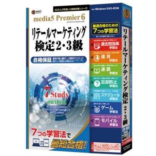media5 Premier6 リテールマーケティング検定2・3級 <パッケージ版>