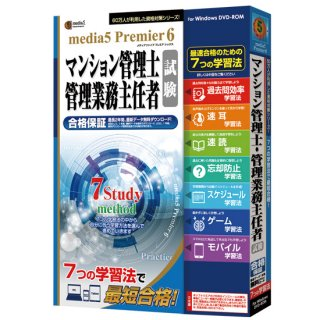 media5 Premier6 マンション管理士・管理業務主任者試験 <パッケージ版>