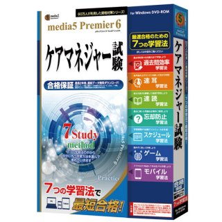 media5 Premier6 ケアマネジャー試験 <パッケージ版>
