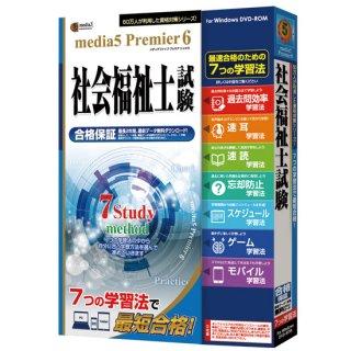 media5 Premier6 社会福祉士試験 <パッケージ版>