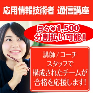 <img class='new_mark_img1' src='//img.shop-pro.jp/img/new/icons1.gif' style='border:none;display:inline;margin:0px;padding:0px;width:auto;' />media5通信講座 応用情報技術者試験