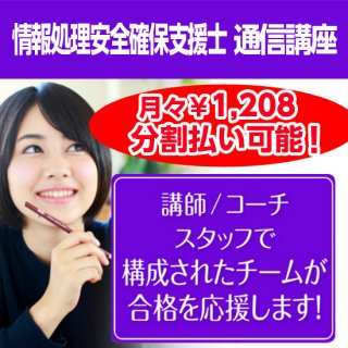 <img class='new_mark_img1' src='//img.shop-pro.jp/img/new/icons1.gif' style='border:none;display:inline;margin:0px;padding:0px;width:auto;' />media5通信講座 情報処理安全確保支援士試験