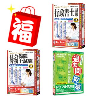 <img class='new_mark_img1' src='//img.shop-pro.jp/img/new/icons20.gif' style='border:none;display:inline;margin:0px;padding:0px;width:auto;' />勉強の秋★キャンペーン2017【法律系資格】学習ソフトセット