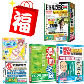 <img class='new_mark_img1' src='//img.shop-pro.jp/img/new/icons20.gif' style='border:none;display:inline;margin:0px;padding:0px;width:auto;' />勉強の秋★キャンペーン2017【営業系資格】学習ソフトセット
