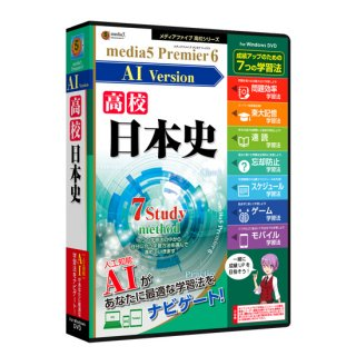<img class='new_mark_img1' src='https://img.shop-pro.jp/img/new/icons1.gif' style='border:none;display:inline;margin:0px;padding:0px;width:auto;' />media5 Premier6  AI搭載 Version  高校日本史 <パッケージ版>