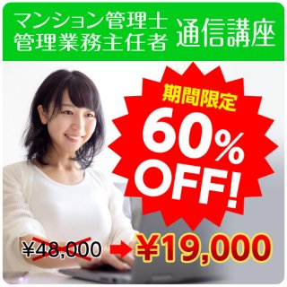<img class='new_mark_img1' src='https://img.shop-pro.jp/img/new/icons25.gif' style='border:none;display:inline;margin:0px;padding:0px;width:auto;' />media5<AI搭載型>通信講座 マンション管理士・管理業務主任者 2021年度版