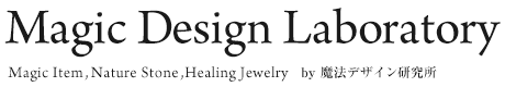 Magic Design Laboratory -天然石と魔法アイテムのお店