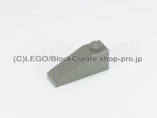 #4286 スロープ ブロック 33°1x3 【旧濃灰】 /Slope Brick 33°1x3 :[Dark Gray]