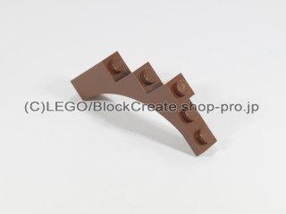 #2339 アーチ 1x5x4【新茶】 /Arch 1x5x4 Regular Bow, Unreinforced Underside :[Reddish Brown]