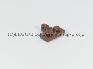 #44567 ヒンジ プレート 1x2 ロック【新茶】 /Hinge Plate 1x2 Locking with Single Stub Vertical :[Reddish Brown]