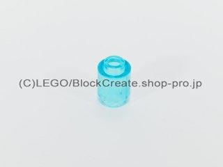 #3062 ブロック 1x1 ラウンド【透明水色】 /Round Brick 1x1 with Open Stud :[Tr,Lt Blue]
