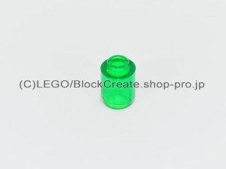 #3062 ブロック 1x1 ラウンド【透明緑】 /Round Brick 1x1 with Open Stud:[Tr,Green]