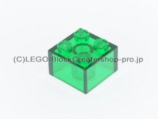 #3003 ブロック 2x2【透明緑】 /Brick 2x2 :[Tr,Green]