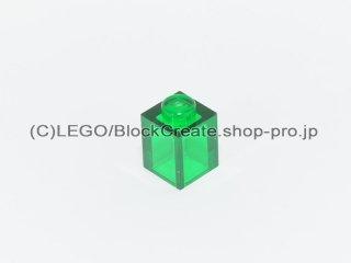 #3005 ブロック 1x1【透明緑】 /Brick 1x1 :[Tr,Green]