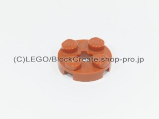 #4032 プレート 2x2 ラウンド 【ダークオレンジ】 /Plate 2x2 Round with Axle Hole :[Dark Orange]