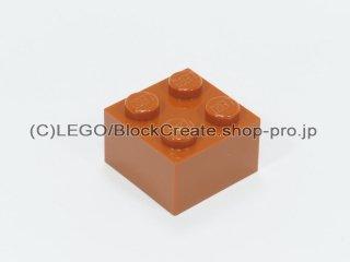 #3003 ブロック 2x2【ダークオレンジ】 /Brick 2x2 :[Dark Orange]