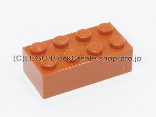 #3001 ブロック 2x4【ダークオレンジ】 /Brick 2x4 :[Dark Orange]