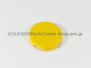 #4150 タイル 2x2 フラットラウンド【黄色】 /Round Tile 2x2 :[Yellow]