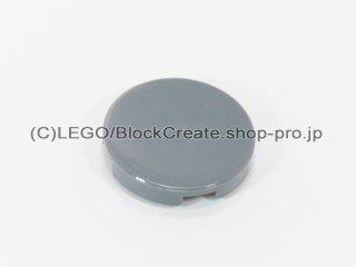 #4150 タイル 2x2 フラットラウンド【新濃灰】 /Round Tile 2x2 :[Dark Bluish Gray]