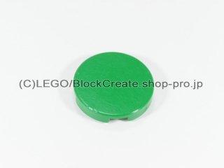 #4150 タイル 2x2 フラットラウンド【緑】 /Round Tile 2x2 :[Green]