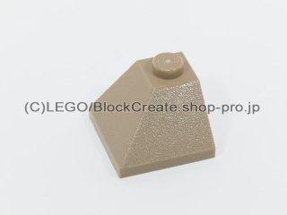 #3045 スロープ ブロック 45°2x2 コーナー 粗い 【ダークタン】 /Slope Brick 45°2x2 Double Convex :[Dark Tan]