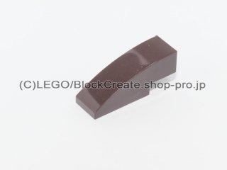 #50950 スロープ カーブ 3x1 【濃茶】 /Slope Curved 3x1 :[Dark Brown]