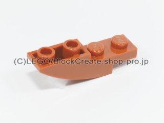 #13547 逆スロープ カーブ 1x4 【ダークオレンジ】 /Brick 1x4x1 Inverted Bow :[Dark Orange]