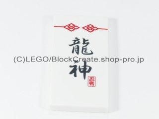#87079 タイル 2x4 フラット (龍神) 【白】 /Tile 2x4 with Decoration :[White]