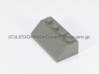 #3037 スロープ ブロック 45° 2x4 粗い  【旧濃灰】 /Slope Brick 45° 2x4 with Rough Surface  :[Dark Gray]