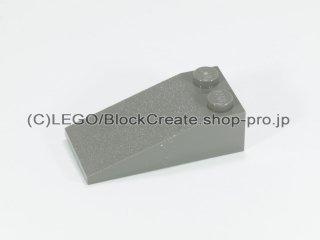 #30363 スロープ ブロック 18° 4x2  粗い  【旧濃灰】 /Slope Brick 18° 4x2 with Rough Surface  :[Dark Gray]