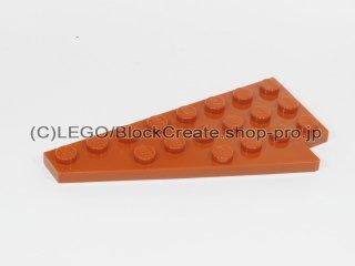 #3933 ウェッジプレート  4x8 ウイング 左  【ダークオレンジ】 /Wing 4x8 Left :[Dark Orange]