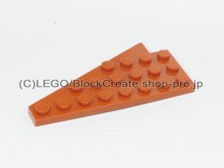 #3934 ウェッジプレート  4x8 ウイング 右  【ダークオレンジ】 /Wing 4x8 Right :[Dark Orange]