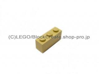 #3622 ブロック 1x3 【タン】 /Brick 1x3:[Tan]