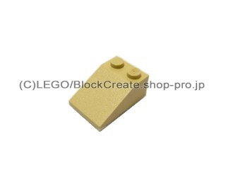 #3298 スロープ ブロック 33° 2x3  【タン】 /Slope Brick 33° 2x3  :[Tan]
