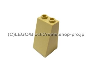 #3684 スロープ ブロック 75° 2x2x3 粗い  【タン】 /Slope Brick 75° 2x2x3 with Rough Surface :[Tan]