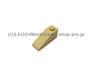 #4286 スロープ ブロック 33° 1x3  【タン】 /Slope Brick 33° 1x3  :[Tan]