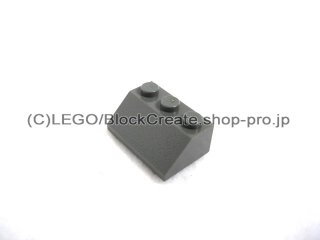 #3038 スロープ ブロック 45° 2x3 粗い  【新濃灰】 /Slope Brick 45° 2x3 with Rough Surface  :[Dark Bluish Gray]