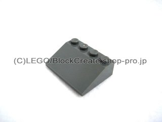 #3297 スロープ ブロック 33° 3x4 滑らか  【新濃灰】 /Slope Brick 33° 3x4 with Smooth Surface  :[Dark Bluish Gray]