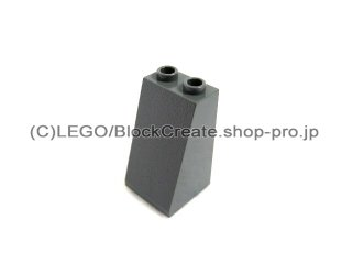 #3684 スロープ ブロック 75° 2x2x3 粗い  【新濃灰】 /Slope Brick 75° 2x2x3 with Rough Surface :[Dark Bluish Gray]